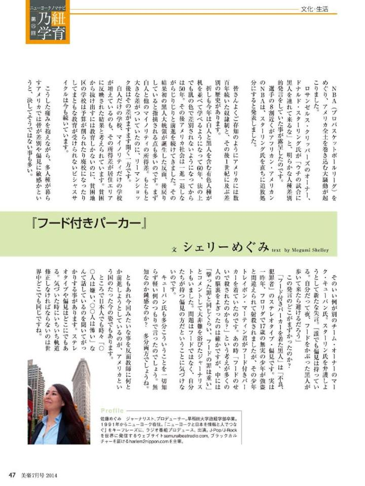 Megumi_Shelley_2014_7-page-001