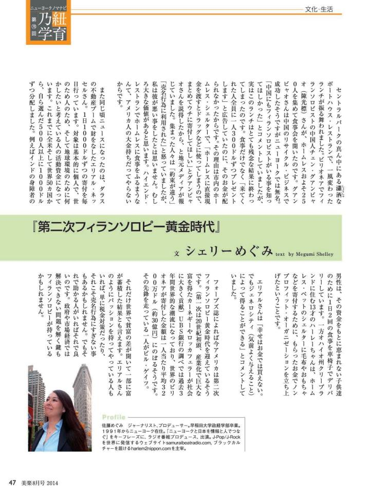 Megumi_Shelley_2014_8-page-001