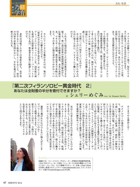 megumi_shelley_2014_9-page-001