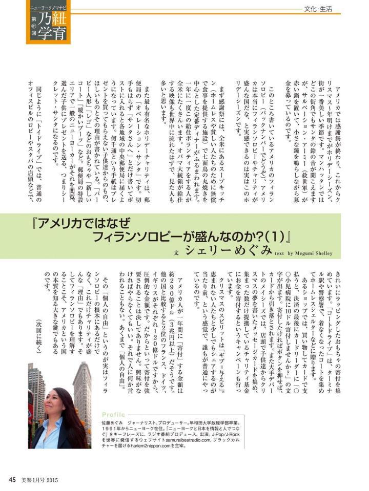 Megumi_Shelley_Bigaku2015_1-page-001