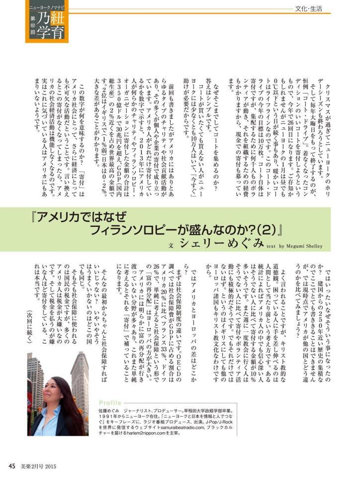 Megumi_Shelley_Bigaku2015_2-page-001