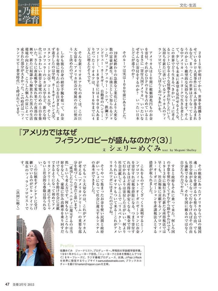 Megumi_Shelley_Bigaku2015_3-page-001