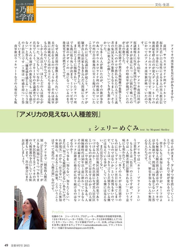 Megumi_Shelley_Sep2015